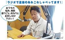 ジー・ペイント株式会社 ラジオ