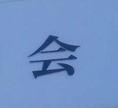 倉敷市N様 社屋 文字塗り