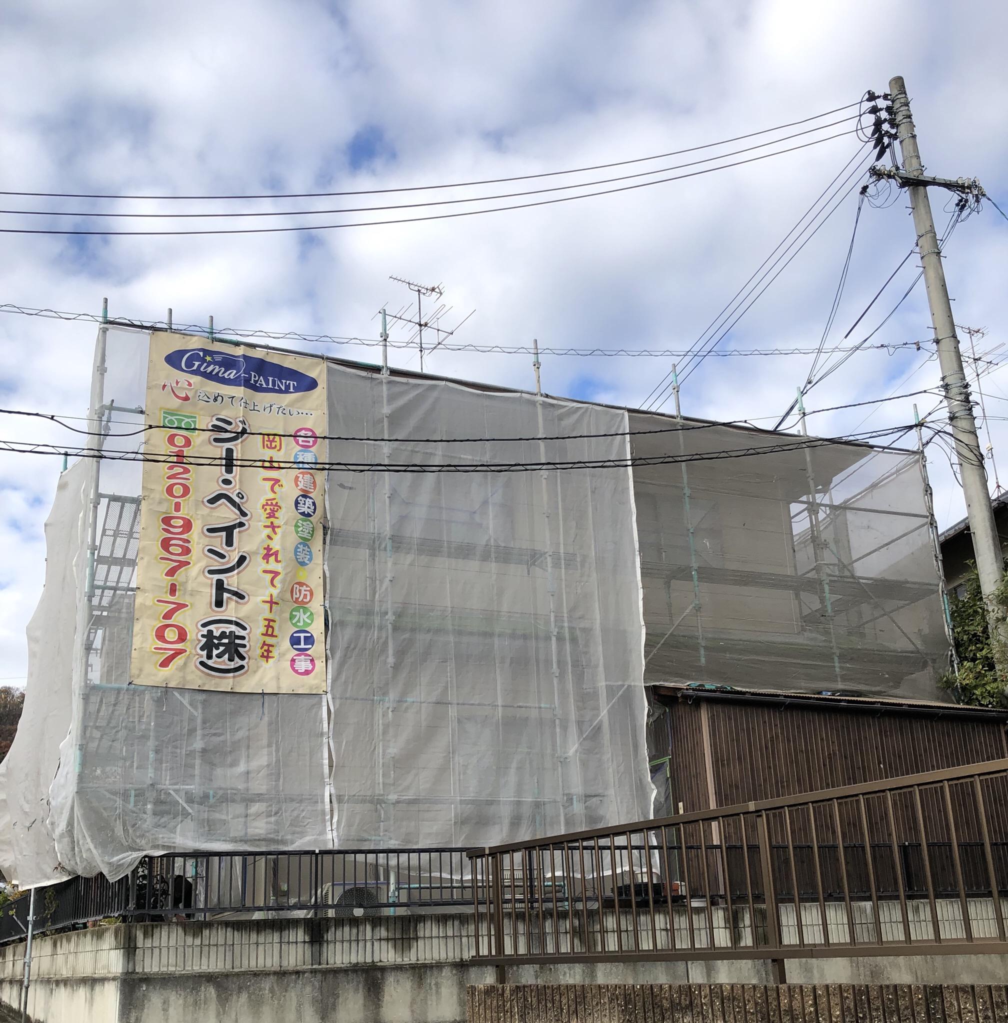 岡山市北区Y様邸 外壁塗装工事着工